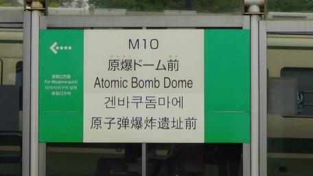 Bus Stop - Hiroshima 3Di Photography